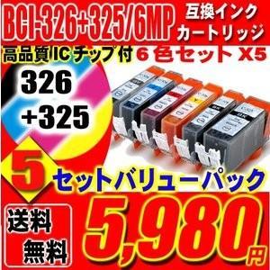 MG8230 インク 5セットバリューパック BCI-326+325/6MP 6色セットX5 30個...