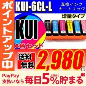 エプソン インク EPSON インクカートリッジ KUI-6...