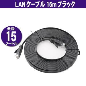 LANケーブル フラット CAT6 15m ブラック Category 6 cable