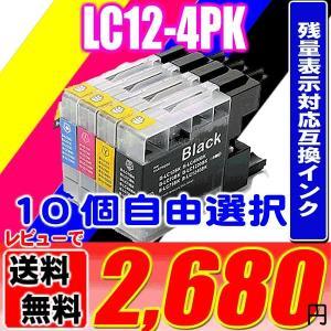 LC12 ブラザー プリンターインク LC12-4PK 4色 10個自由選択 インクカートリッジ プリンターインク 互換インク|usagi