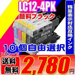 LC12 ブラザー プリンターインク LC12-4PK 4色 10個自由選択 ブラック顔料 インクカートリッジ プリンターインク 互換インク|usagi