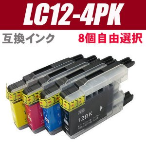 LC12 ブラザー プリンターインク LC12-4PK 4色 8個自由選択 インクカートリッジ プリンターインク 互換インク|usagi