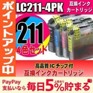 LC211-4PK 4色セット インク ブラザー互換 プリンターインク