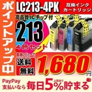 LC213-4PK 4色セット ブラザー互換インク プリンターインクカートリッジ 染料インク