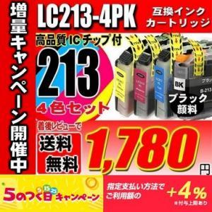 LC213-4PK 4色セットブラック顔料インク ブラザー互換インク プリンターインクカートリッジ