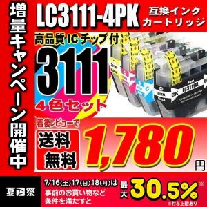 lc3111 ブラザー プリンターインク インクカートリッジ  カラー内容: LC3111BK (染...