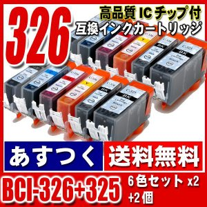 プリンターインク キャノン Canon インクカートリッジ  対応メーカー:Canon(キャノン) ...