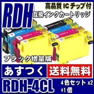 RDH エプソン プリンターインク RDH-4CL 4色セットx2+1個 染料 インクカートリッジ プリンターインク あすつく ink 互換インク|usagi