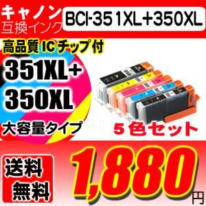 メール便送料無料 キャノンインクタンク BCI-351XL+350XL/5MP 5色セット 大容量 ...
