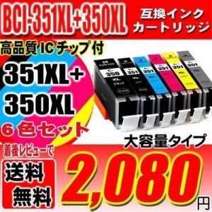 メール便送料無料 キャノン プリンターインク BCI-351XL+350XL/5MP(350XL顔料...