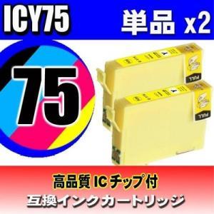 PX-M740FC6 インク エプソンプリンターインク ICY75 イエロー 単品x2  エプソン互...