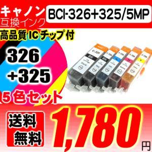 キャノン プリンターインク MG6230用 5色セット BCI-326+325/5MP 互換 インク...
