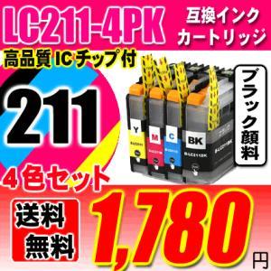インクカートリッジ プリンターインク インクカートリッジ  ブラザー インク LC211 LC211...