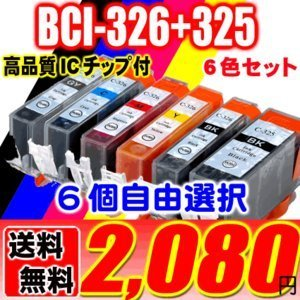 MG6130 インク BCI-326+325/6MP5MP 6個自由選択 キヤノン インクカートリッ...