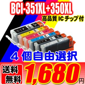 MG6330 インク  BCI-351XL 350XL 4個自由選択 キャノンインクタンク 大容量イ...