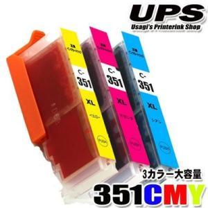 MG6530 インク BCI-351XL CMY シアン マゼンタ イエロー 単品各1個 キャノンイ...
