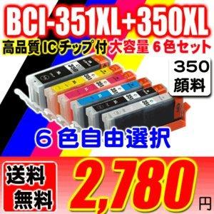 MG7530 インク BCI-351XL+350XL/6MP(350XL顔料インク) 6個自由選択 ...