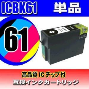 ICBK61 ブラック 単品 エプソン互換インク プリンターインクカートリッジ 染料インク|usagi