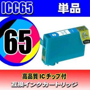ICC65 シアン 単品 エプソン互換インク プリンターインクカートリッジ 染料インク|usagi