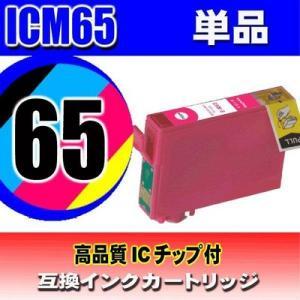 ICM65 マゼンダ 単品 エプソン互換インク プリンターインクカートリッジ 染料インク|usagi