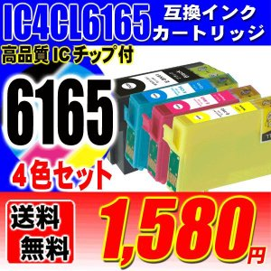 IC4CL6165 4色セット エプソン互換インク プリンターインクカートリッジ 染料インク|usagi
