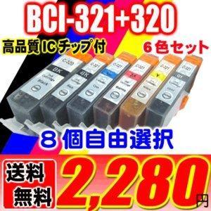 MP620 インク キャノン互換 BCI-321+320/5MP6MP 8個自由選択 インク
