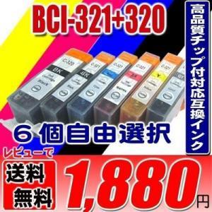 MX860 インク キャノン互換 BCI-321+320/5MP6MP 6個自由選択セット インク