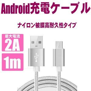 Android Micro USB 充電ケーブル 高耐久ナイロン被膜 アルミニウム合金コネクター 2カラー(N)