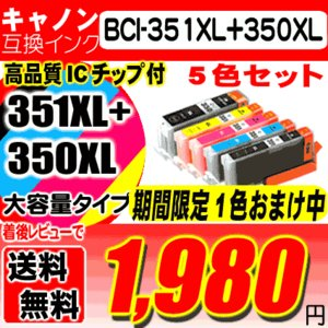 BCI-351XL 350XL 5MP 5色マルチパック対応 大容量 BCI350 BCI351 インク キヤノン互換プリンターインク 染料インク 今は1色おまけ