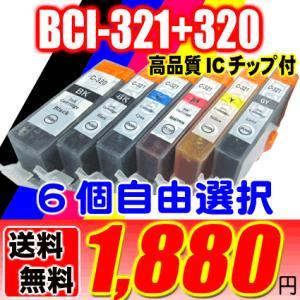 インク キヤノン互換インクBCI-321+320/5MP6MP 6個自由選択セット プリンターインク
