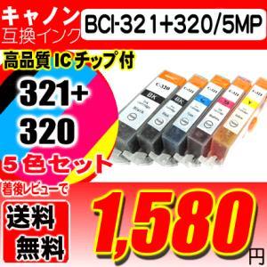 iP3600用 キャノン互換インクタンク BCI-321+320/5MP 5色セット PIXUS