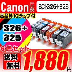MG6230用 キャノン互換インク BCI-326+325/6MP 6色セット プリンターインクカートリッジ