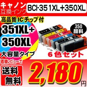 MG6330用 キヤノン互換インクタンク BCI-351XL+350XL/6MP(350顔料インク) 6色マルチパック 大容量タイプ PIXUSプリンターインクカートリッジ