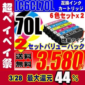 EP-806AW用互換インク 2セットバリューパック IC6CL70L互換インク 増量タイプ 6色セットx2 プリンターインクカートリッジ