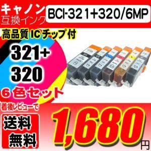 MP990用 キャノン互換インクタンク BCI-321+320/6MP 6色セット