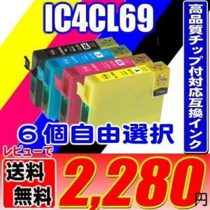 PX-045A インク エプソンプリンターインク  IC4CL69 ブラック増量4色パック 6個自由...