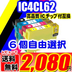 PX-504A インク エプソン プリンターインク インクカートリッジ IC4CL62 4色セット ...