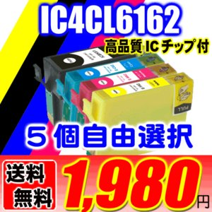 PX-675FC3 インク エプソン プリンターインク インクカートリッジ IC4CL6162 5色...