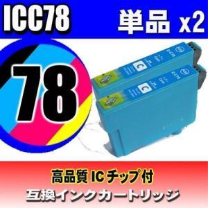 PX-M740F インク エプソンプリンターインク ICC75 シアン単品x2 エプソン互換 互換イ...