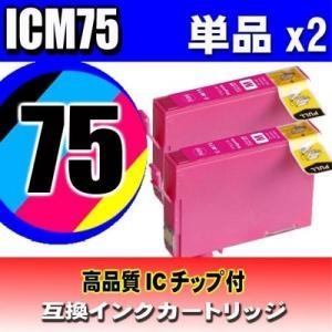 PX-M740F インク エプソンプリンターインク ICM75 マゼンダ単品x2 エプソン互換 互換...
