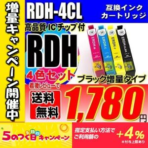 RDH プリンターインク エプソン インクカートリッジ RDH-4CL 4色セット 染料 インクカートリッジ プリンターインク 互換インク|usagi