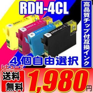 RDH エプソン プリンターインク RDH-4CL 4個自由選択 染料 インクカートリッジ プリンターインク 互換インク|usagi