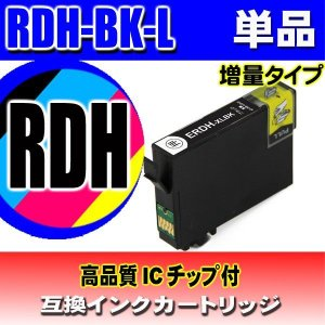 RDH エプソン プリンターインク RDH-BK-L 増量ブラック 単品 染料 インクカートリッジ プリンターインク 互換インク|usagi