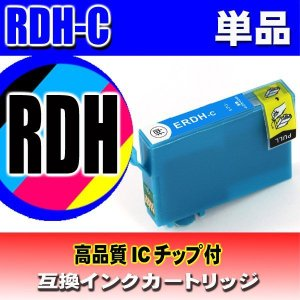 RDH エプソン プリンターインク RDH-C シアン 単品 染料 インクカートリッジ プリンターインク 互換インク|usagi
