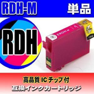 RDH エプソン プリンターインク RDH-M マゼンタ 単品 染料 インクカートリッジ プリンターインク 互換インク|usagi