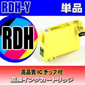 RDH エプソン プリンターインク RDH-Y イエロー 単品 染料 インクカートリッジ プリンターインク 互換インク|usagi