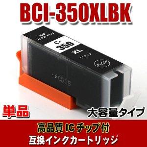BCI-351 キャノン プリンターインク BCI-350XLBK 染料ブラック 大容量 単品 プリ...