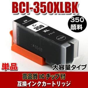 BCI-351 キャノン プリンターインク BCI-350XLPGBK 顔料 ブラック大容量 単品 ...