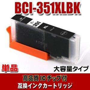 BCI-351 キャノン プリンターインク BCI-351XLBK ブラック大容量 単品 プリンター...
