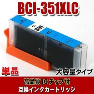 BCI-351 キャノン プリンターインク BCI-351XLC シアン 大容量 単品 プリンターイ...